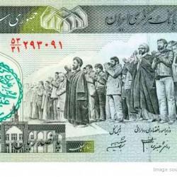 Defaced Iranian Banknote - اسكناس مهر خورده (18)