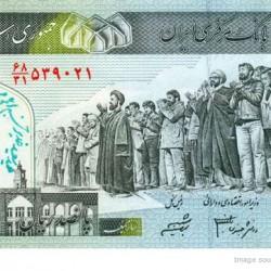 Defaced Iranian Banknote - اسكناس مهر خورده (17)