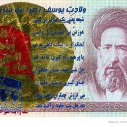 Defaced Iranian Banknote - اسكناس مهر خورده (14)