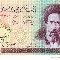 Defaced Iranian Banknote - اسكناس مهر خورده (13)