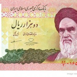 Defaced Iranian Banknote - اسكناس مهر خورده (7)