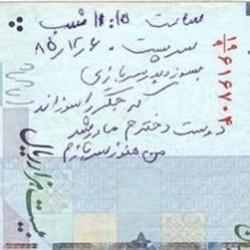 Defaced Iranian Banknote - اسكناس نوشته شده