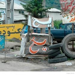 Ice Sellers in Iran-یخ فروشی در ایران