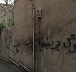 Walking in Tehran's Amirabad - پرسه در امیرآباد (19)