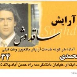 Iranian Business Card (18)