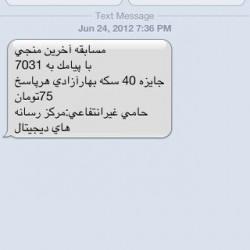 Iranian SMS Advertisements (22)