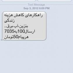 Iranian SMS Advertisements (38)