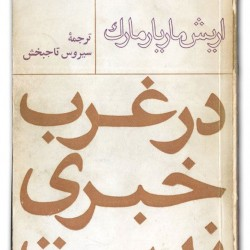 Cover Design by Behzad Golpaygani (23)