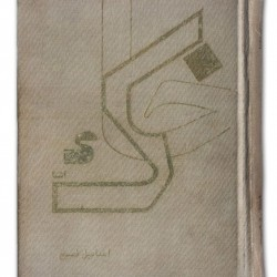 Cover Design by Behzad Golpaygani (16)