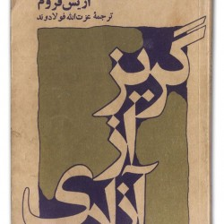 Cover Design by Behzad Golpaygani (12)