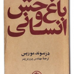 Cover Design by Behzad Golpaygani (9)