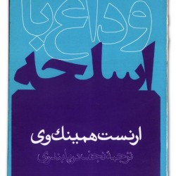 Cover Design by Behzad Golpaygani (4)