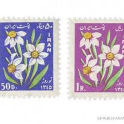 Nowruz 1966