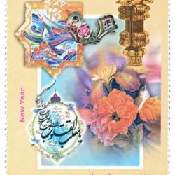 Nowruz 2009