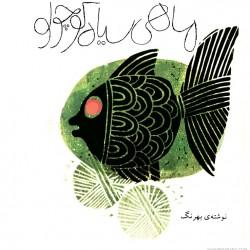 The Little Black Fish by Samad Behrangi