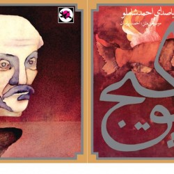 Poetry of Nima Youshij