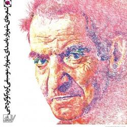 Poetry of Shahriar