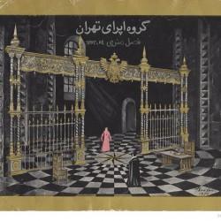 Tehran Opera Company, 1974-1975 (1)