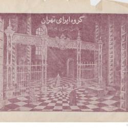 Tehran Opera Company, 1974-1975 (2)