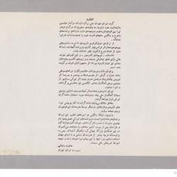 Tehran Opera Company, 1974-1975 (6)