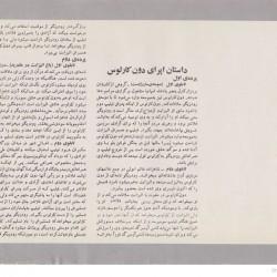 Tehran Opera Company, 1974-1975 (11)