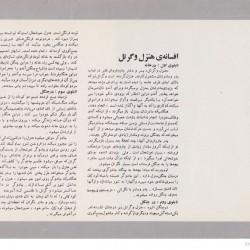 Tehran Opera Company, 1974-1975 (22)