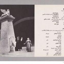 Tehran Opera Company, 1974-1975 (23)