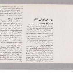 Tehran Opera Company, 1974-1975 (24)