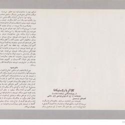 Tehran Opera Company, 1974-1975 (36)