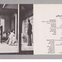 Tehran Opera Company, 1974-1975 (38)