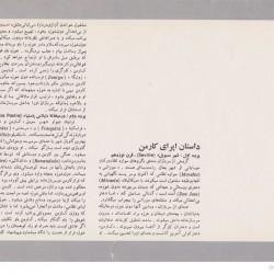 Tehran Opera Company, 1974-1975 (48)