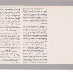 Tehran Opera Company, 1974-1975 (53)