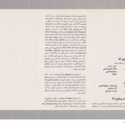 Tehran Opera Company, 1974-1975 (54)