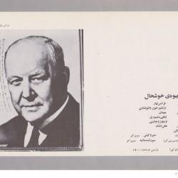 Tehran Opera Company, 1974-1975 (56)