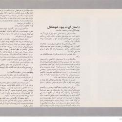 Tehran Opera Company, 1974-1975 (57)
