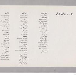 Tehran Opera Company, 1974-1975 (63)